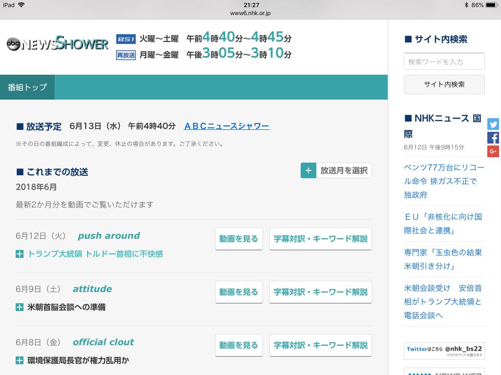 NHK ニュースシャワー