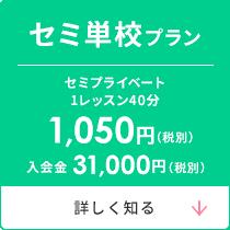 セミ単校プラン セミプライベート英会話1レッスン(40分)1,050円