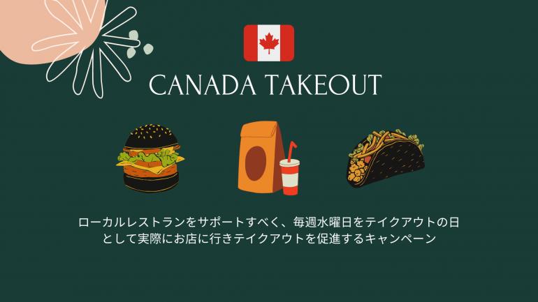 キャンペーン,カナダ,キャンペーン,CanadaTakeout,コロナ