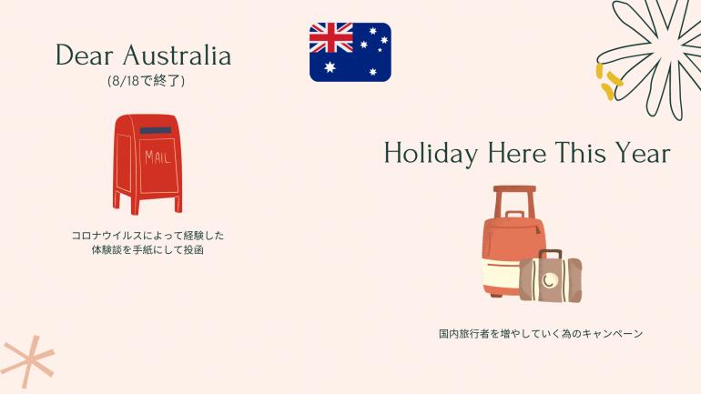キャンペーン,オーストラリア,キャンペーン,DearAustralia,コロナ,HolidayHereThisYear